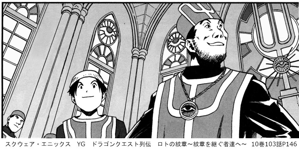 スクウェア・エニックス YG ドラゴンクエスト列伝 ロトの紋章~紋章を継ぐ者達へ~  10巻103話P146
