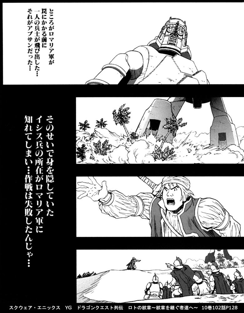 スクウェア・エニックス YG ドラゴンクエスト列伝 ロトの紋章~紋章を継ぐ者達へ~  10巻102話P128