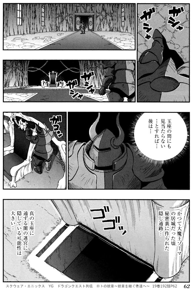 スクウェア・エニックス YG ドラゴンクエスト列伝 ロトの紋章~紋章を継ぐ者達へ~  19巻192話P62
