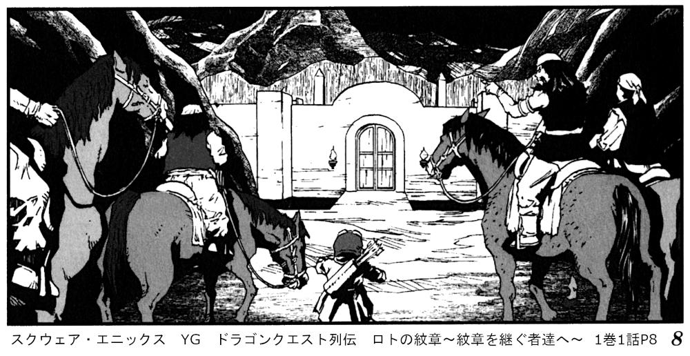 スクウェア・エニックス YG ドラゴンクエスト列伝 ロトの紋章~紋章を継ぐ者達へ~  1巻1話P8