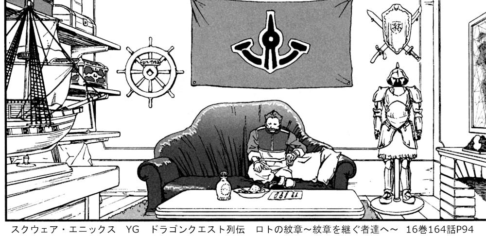 スクウェア・エニックス YG ドラゴンクエスト列伝 ロトの紋章~紋章を継ぐ者達へ~  16巻164話P94