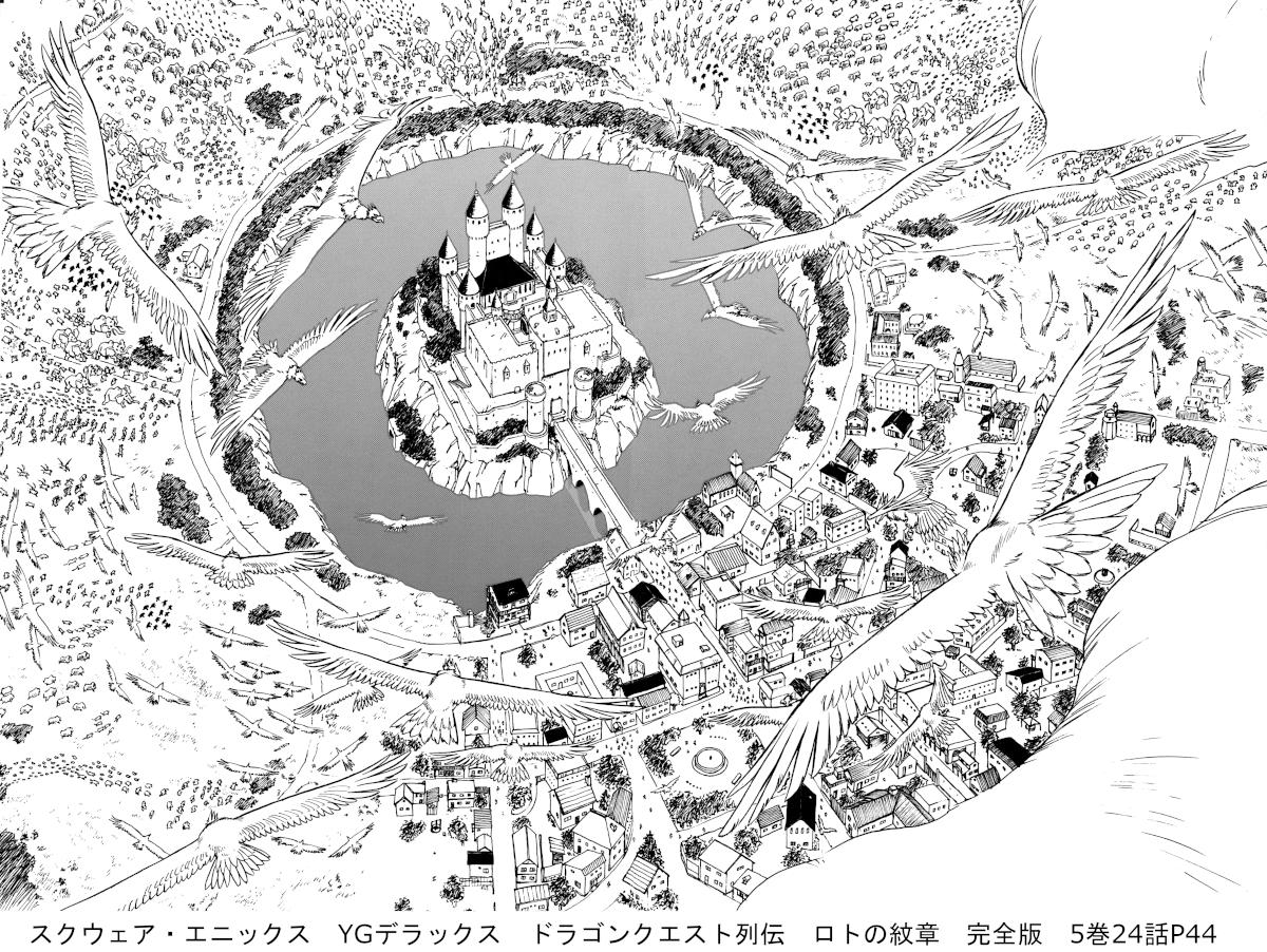スクウェア・エニックス YGデラックス ドラゴンクエスト列伝 ロトの紋章 完全版 5巻24話P44