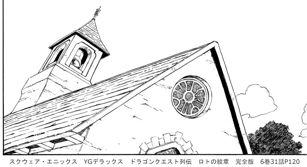 スクウェア・エニックス YGデラックス ドラゴンクエスト列伝 ロトの紋章 完全版 6巻31話P120