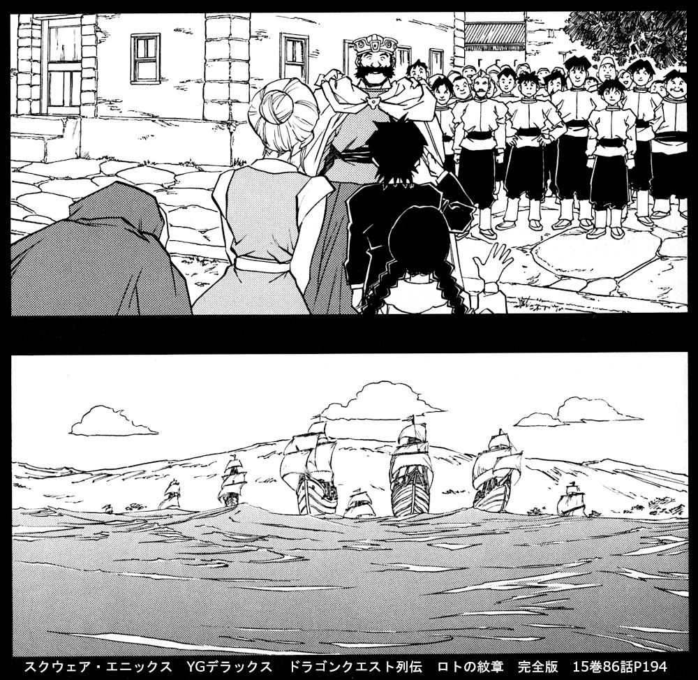 スクウェア・エニックス YGデラックス ドラゴンクエスト列伝 ロトの紋章 完全版 15巻86話P194