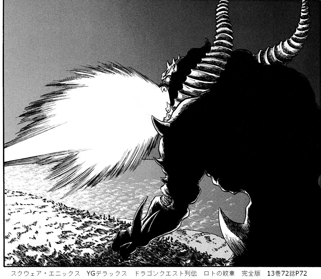 スクウェア・エニックス YGデラックス ドラゴンクエスト列伝 ロトの紋章 完全版 13巻72話P72