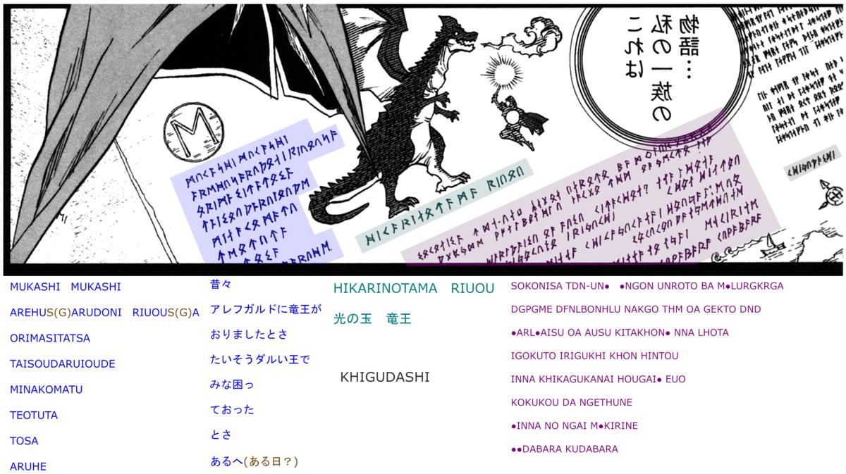 スクウェア・エニックス YG ドラゴンクエスト列伝 ロトの紋章~紋章を継ぐ者達へ~  9巻92話P133解読2