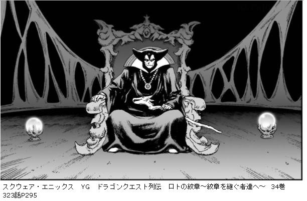 スクウェア・エニックス YG ドラゴンクエスト列伝 ロトの紋章~紋章を継ぐ者達へ~  34巻323話P295