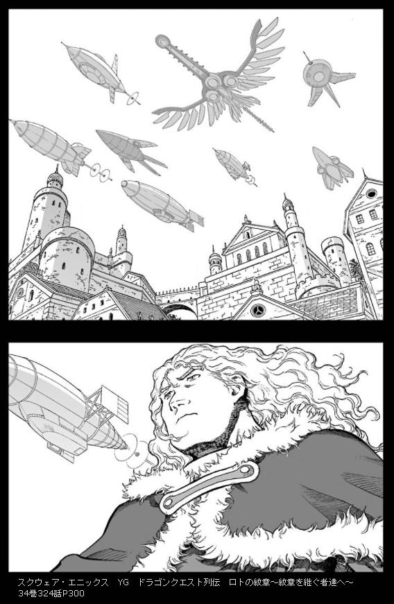 スクウェア・エニックス YG ドラゴンクエスト列伝 ロトの紋章~紋章を継ぐ者達へ~  34巻324話P300