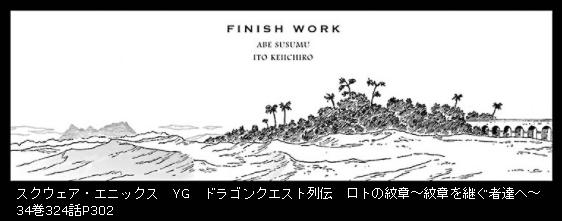 スクウェア・エニックス YG ドラゴンクエスト列伝 ロトの紋章~紋章を継ぐ者達へ~  34巻324話P302