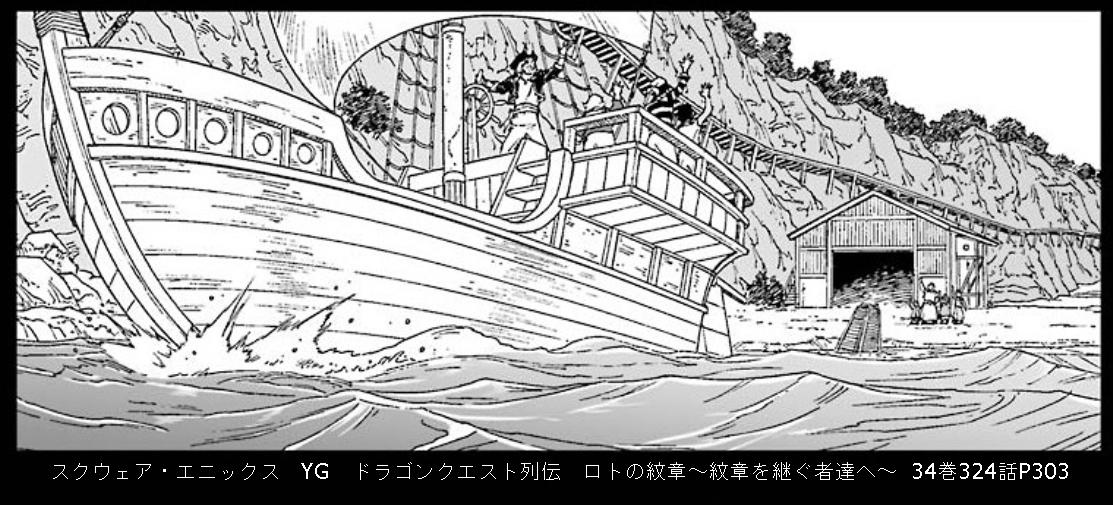 スクウェア・エニックス YG ドラゴンクエスト列伝 ロトの紋章~紋章を継ぐ者達へ~  34巻324話P303