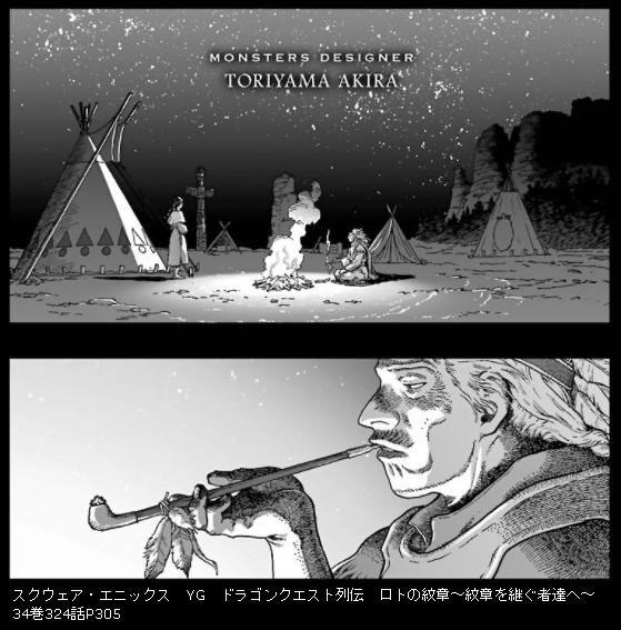 スクウェア・エニックス YG ドラゴンクエスト列伝 ロトの紋章~紋章を継ぐ者達へ~  34巻324話P305