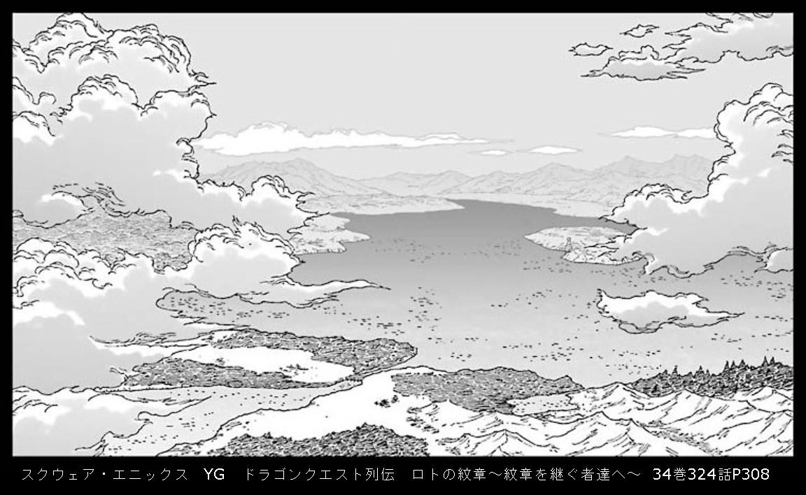 スクウェア・エニックス YG ドラゴンクエスト列伝 ロトの紋章~紋章を継ぐ者達へ~  34巻324話P308