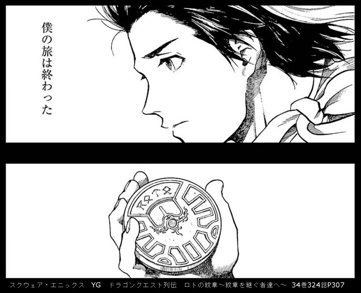 スクウェア・エニックス YG ドラゴンクエスト列伝 ロトの紋章~紋章を継ぐ者達へ~  34巻324話P307