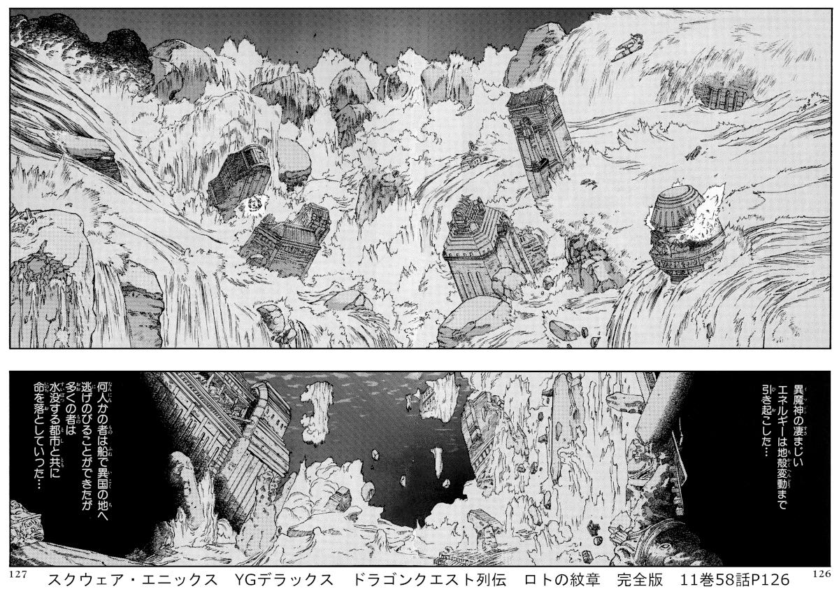 スクウェア・エニックス YGデラックス ドラゴンクエスト列伝 ロトの紋章 完全版 11巻58話P126