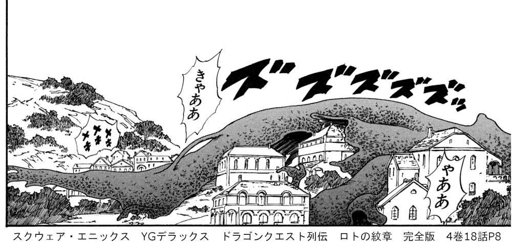 スクウェア・エニックス YGデラックス ドラゴンクエスト列伝 ロトの紋章 完全版 4巻18話P8