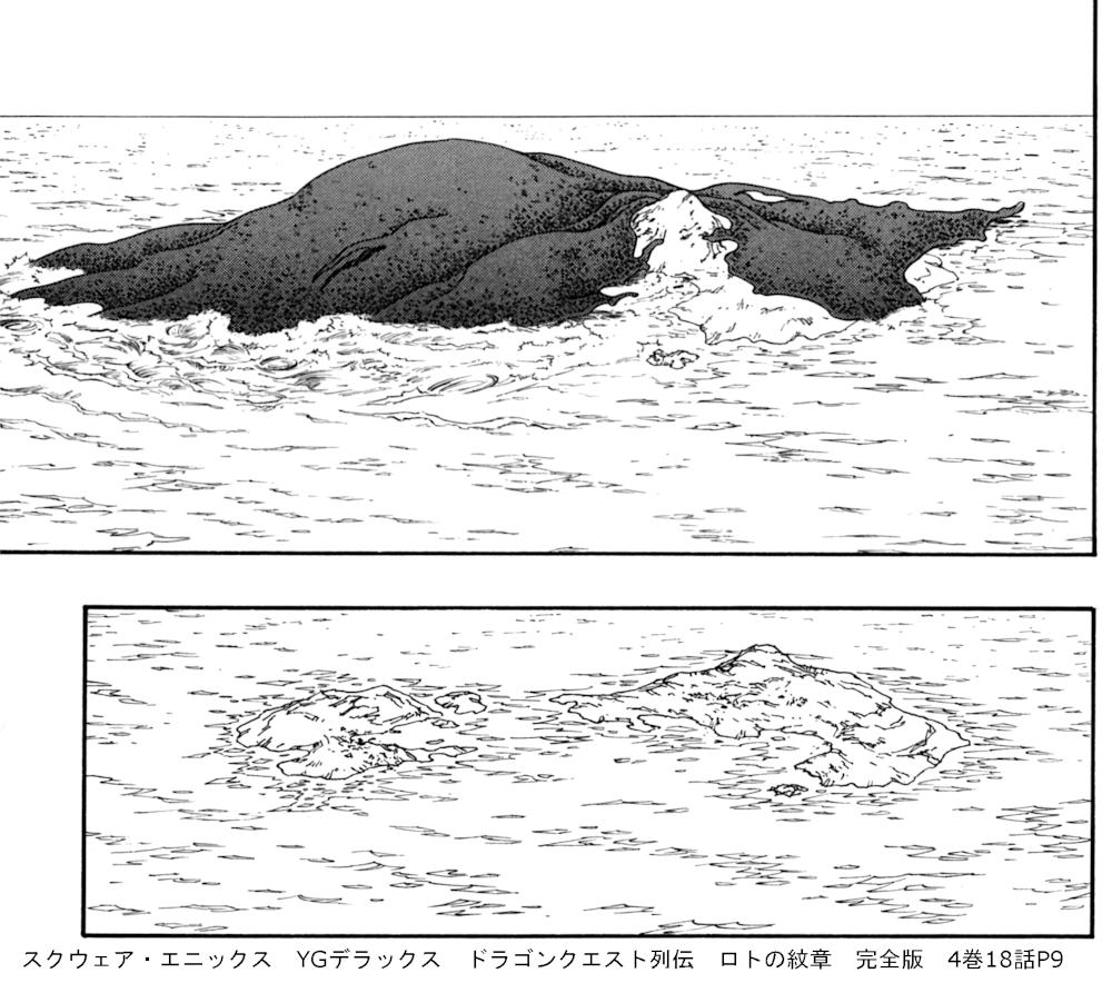 スクウェア・エニックス YGデラックス ドラゴンクエスト列伝 ロトの紋章 完全版 4巻18話P9