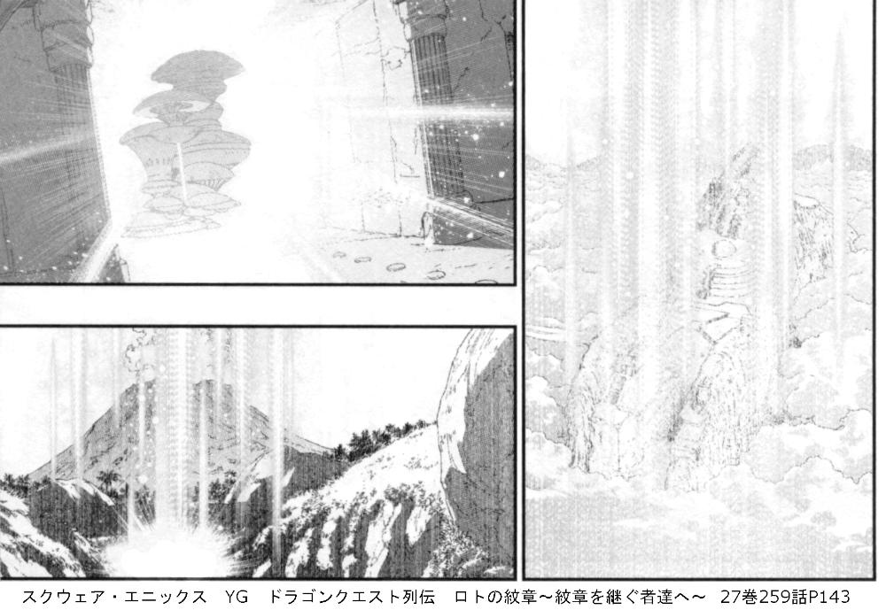 スクウェア・エニックス YG ドラゴンクエスト列伝 ロトの紋章~紋章を継ぐ者達へ~  27巻259話P143