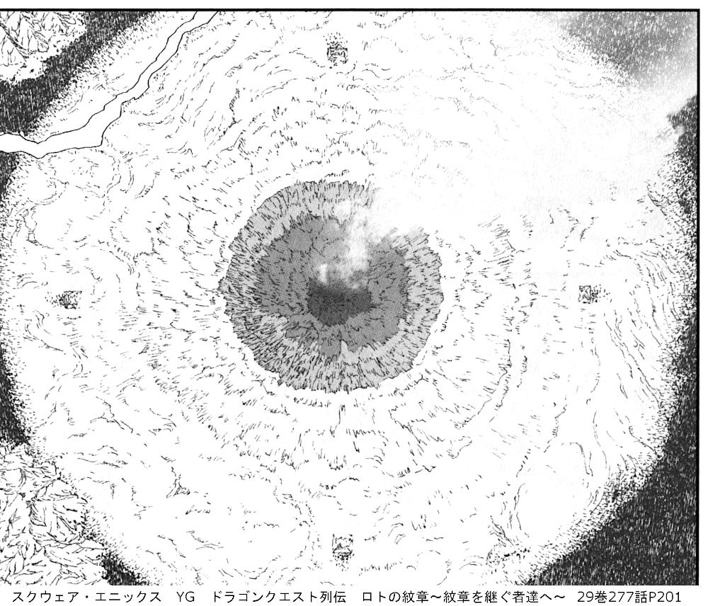 スクウェア・エニックス YG ドラゴンクエスト列伝 ロトの紋章~紋章を継ぐ者達へ~  29巻277話P205