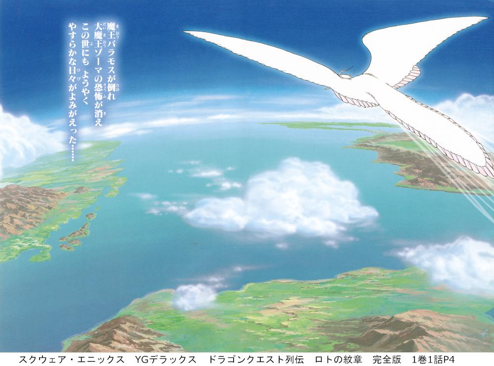 スクウェア・エニックス YGデラックス ドラゴンクエスト列伝 ロトの紋章 完全版 1巻1話P4
