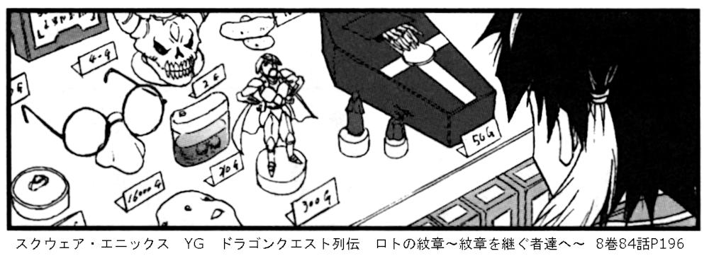 スクウェア・エニックス YG ドラゴンクエスト列伝 ロトの紋章~紋章を継ぐ者達へ~  8巻84話P196