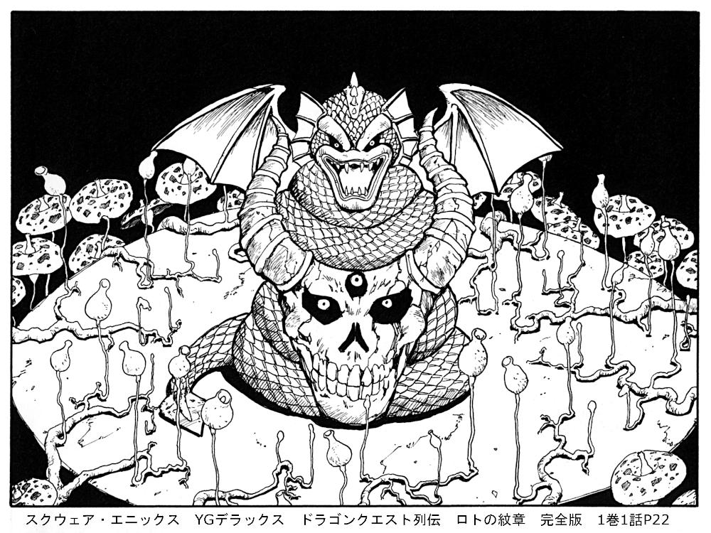 スクウェア・エニックス YGデラックス ドラゴンクエスト列伝 ロトの紋章 完全版 1巻1話P22