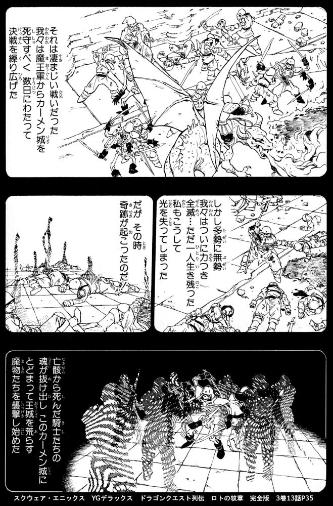 スクウェア・エニックス YGデラックス ドラゴンクエスト列伝 ロトの紋章 完全版 3巻13話P35