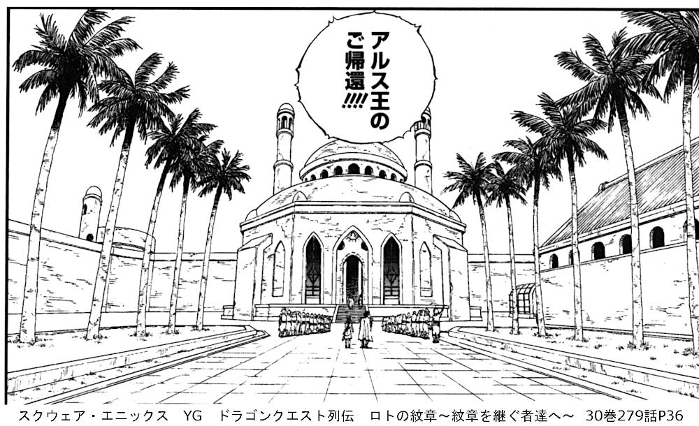 スクウェア・エニックス YG ドラゴンクエスト列伝 ロトの紋章~紋章を継ぐ者達へ~  30巻279話P36