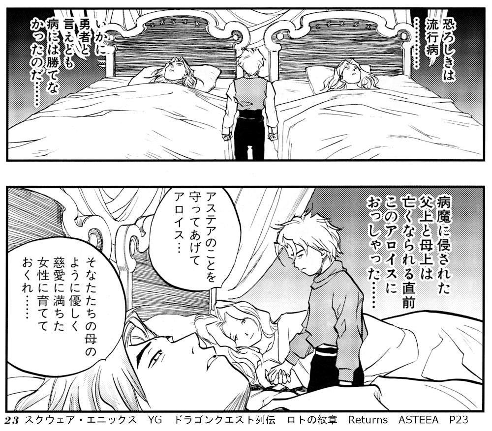 スクウェア・エニックス YG ドラゴンクエスト列伝 ロトの紋章 Returns ASTEEA P23