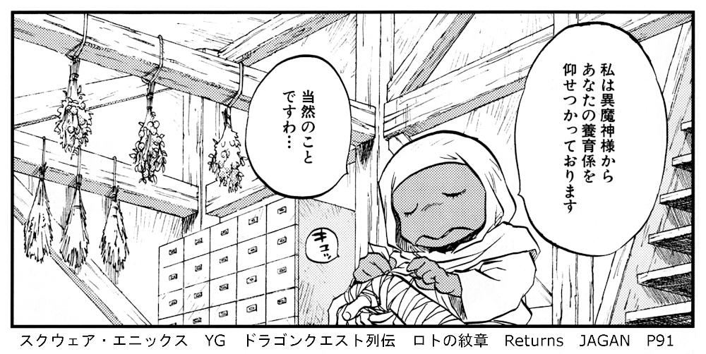 スクウェア・エニックス YG ドラゴンクエスト列伝 ロトの紋章 Returns JAGAN P91