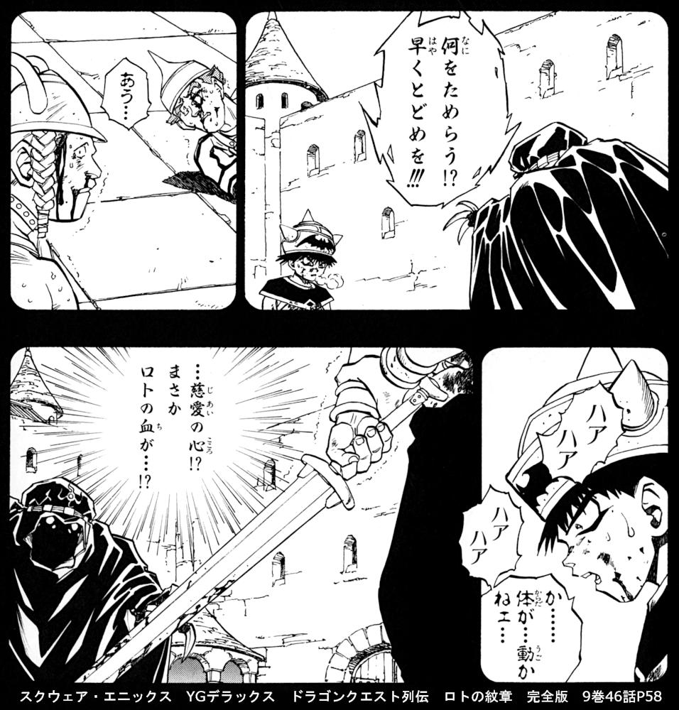 スクウェア・エニックス YGデラックス ドラゴンクエスト列伝 ロトの紋章 完全版 9巻46話P58