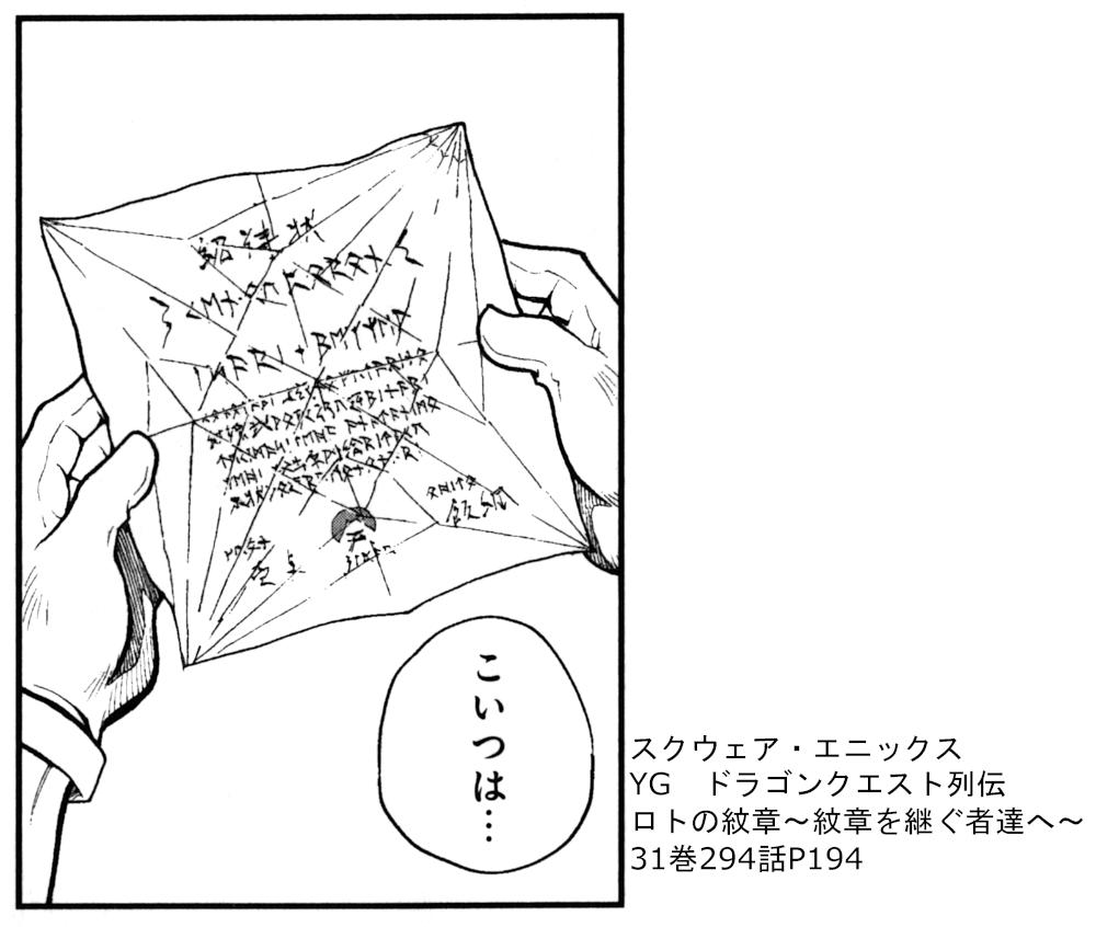 スクウェア・エニックス YG ドラゴンクエスト列伝 ロトの紋章~紋章を継ぐ者達へ~  31巻294話P194