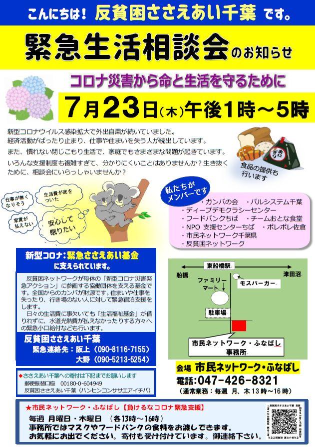 f:id:sasaeai-chiba:20200708092603j:plain