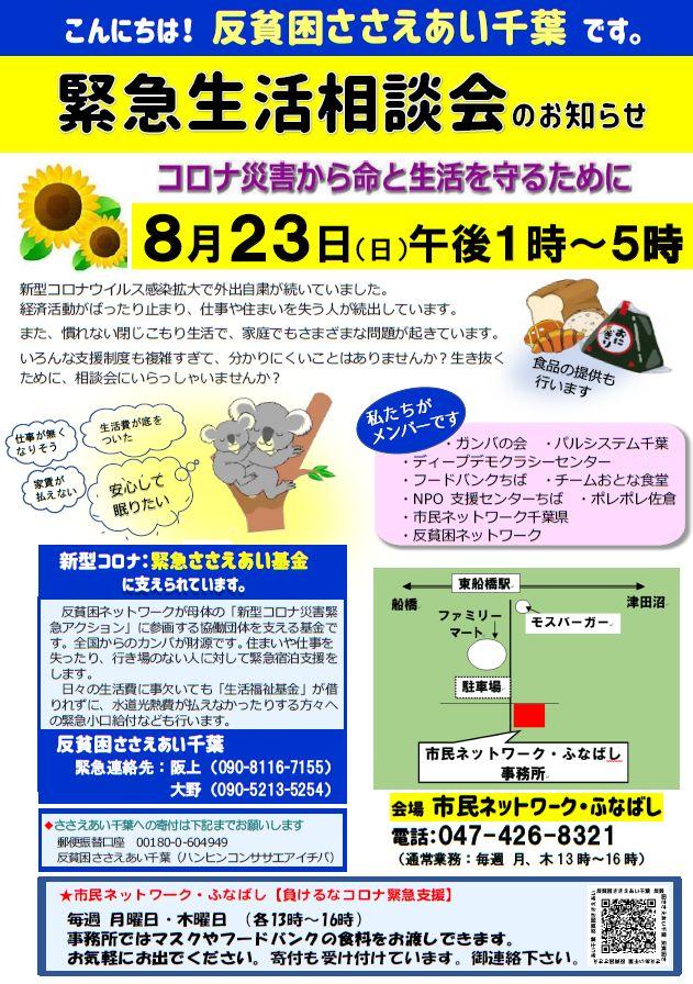 f:id:sasaeai-chiba:20200803160347j:plain