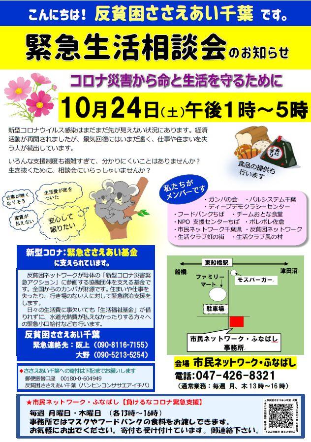 f:id:sasaeai-chiba:20201020113239j:plain