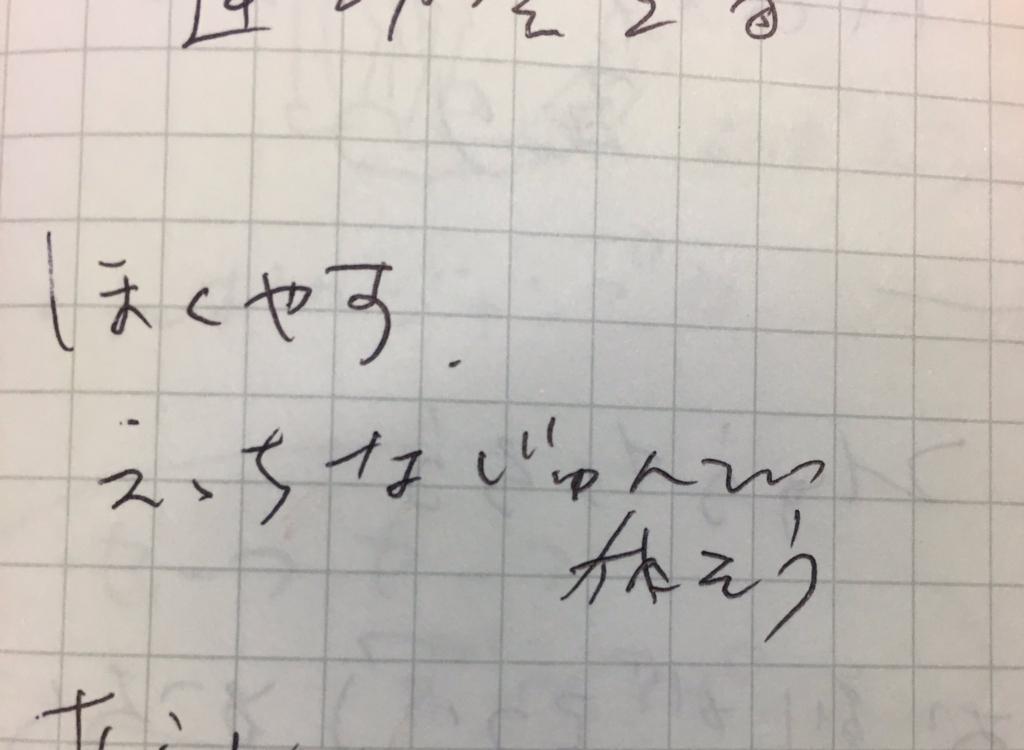f:id:sasagimame:20170418230450j:plain