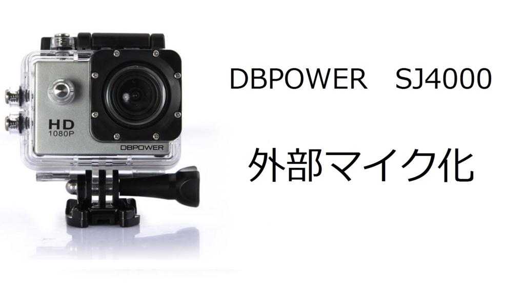 DBPOWER SJ4000 外部マイク化