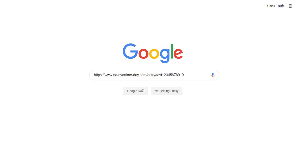 googleでURLを入力する