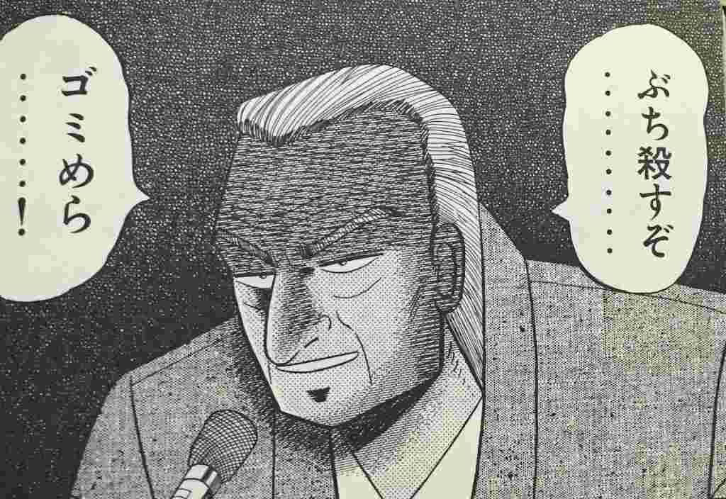 利根川幸男