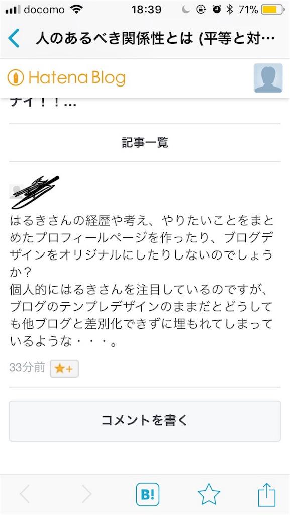 f:id:sasaharuki:20171222194045j:image