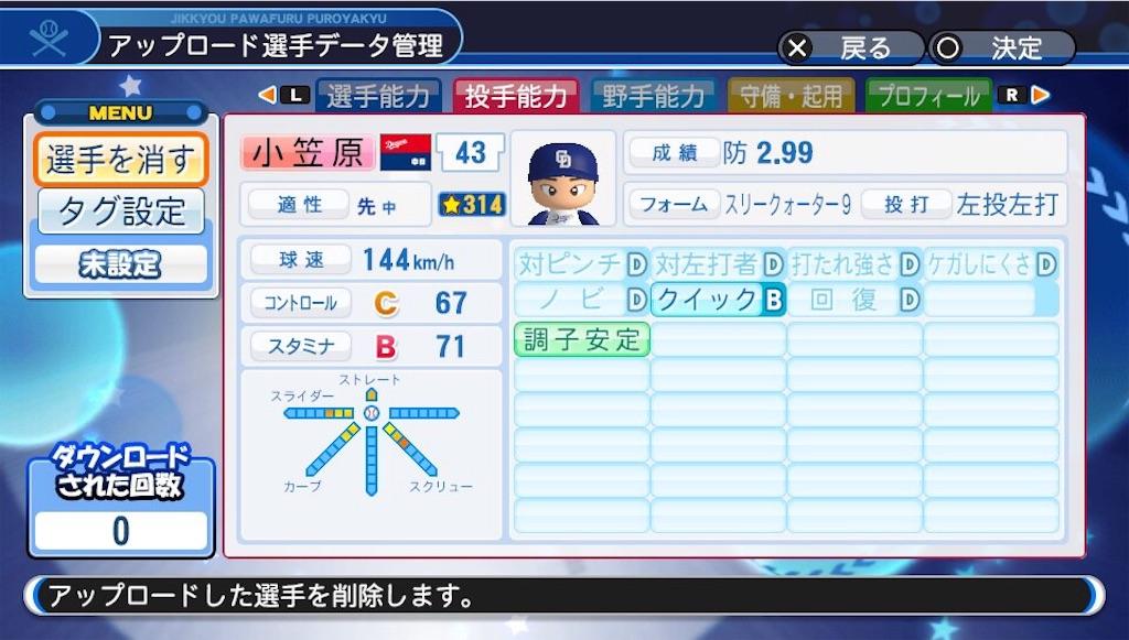 f:id:sasakama_sakama:20180923170758j:image