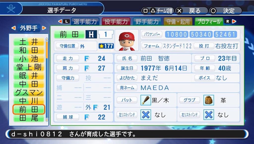 f:id:sasakama_sakama:20181026230311j:image