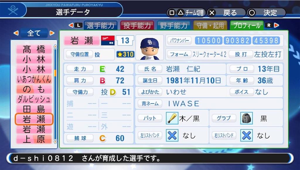 f:id:sasakama_sakama:20190413234723j:image