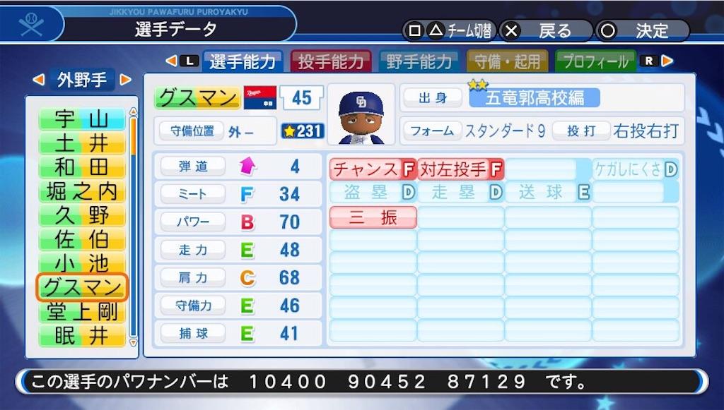f:id:sasakama_sakama:20190531124527j:image