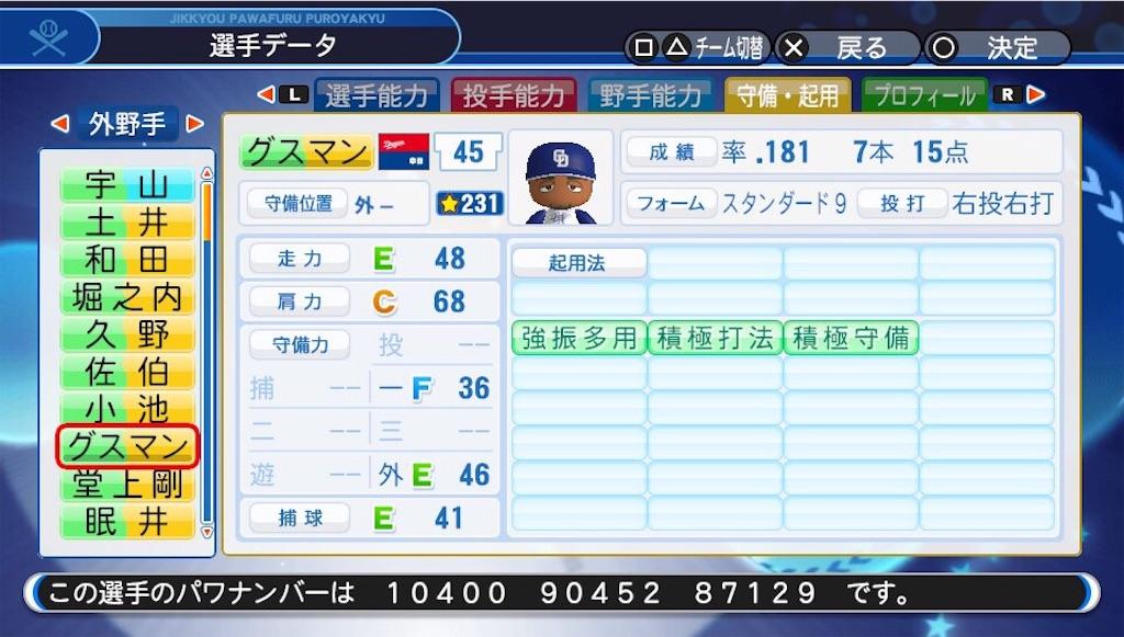 f:id:sasakama_sakama:20190531124541j:image