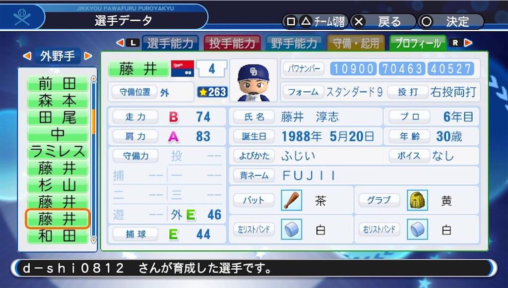 f:id:sasakama_sakama:20190623231730j:image