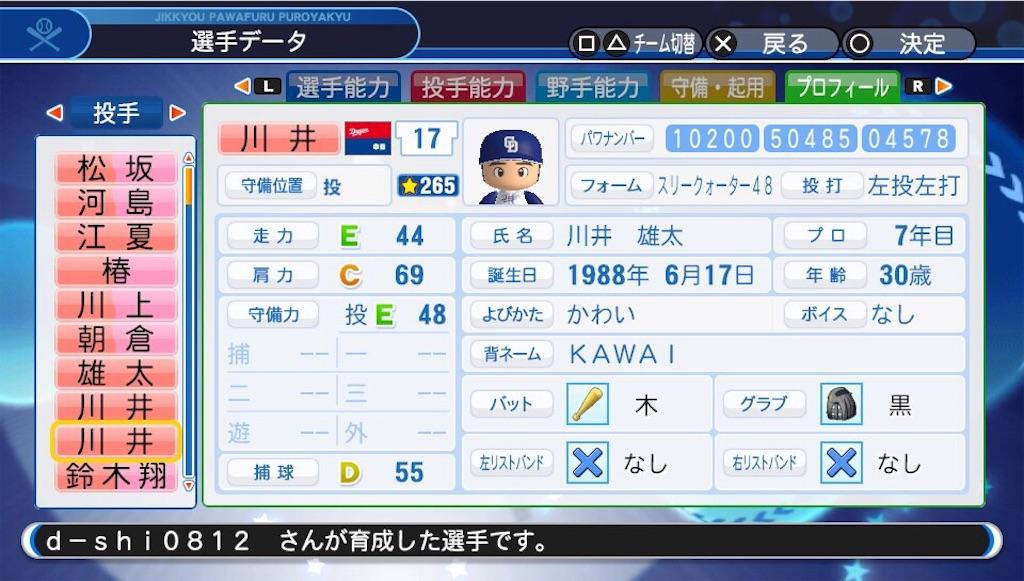 f:id:sasakama_sakama:20190717215301j:image