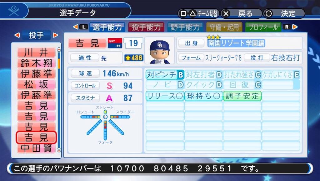 f:id:sasakama_sakama:20190725000825j:image