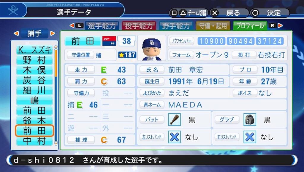 f:id:sasakama_sakama:20190726220701j:image