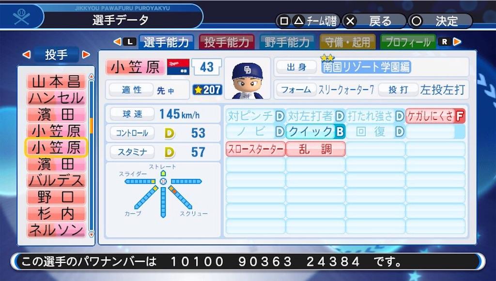 f:id:sasakama_sakama:20190728000212j:image