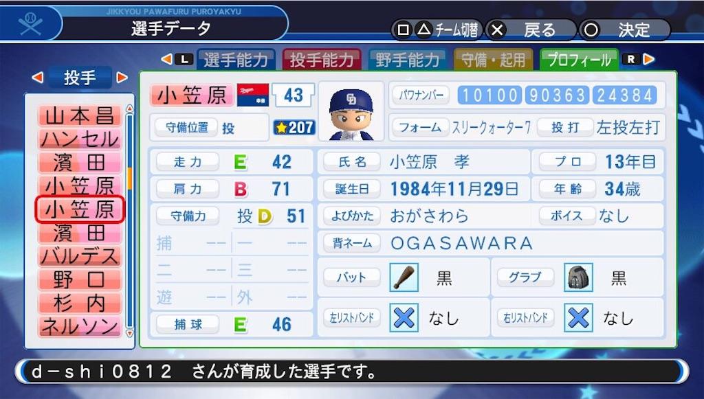 f:id:sasakama_sakama:20190728000215j:image